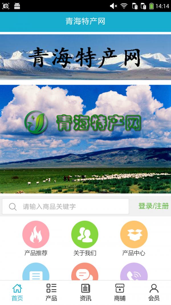 青海特产网