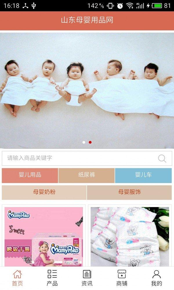 山东母婴用品网
