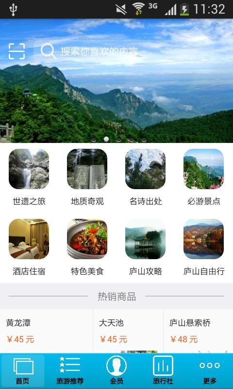 中国庐山旅游