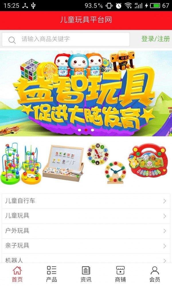 儿童玩具平台网