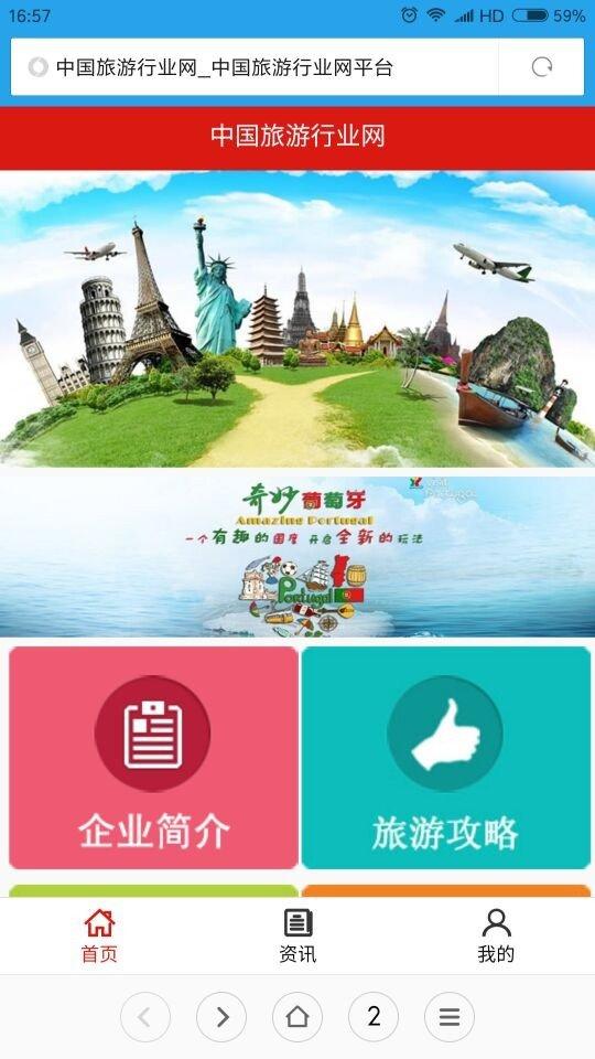 中国旅游行业网