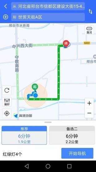 筷子代驾软件截图3