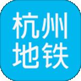 杭州地铁查询