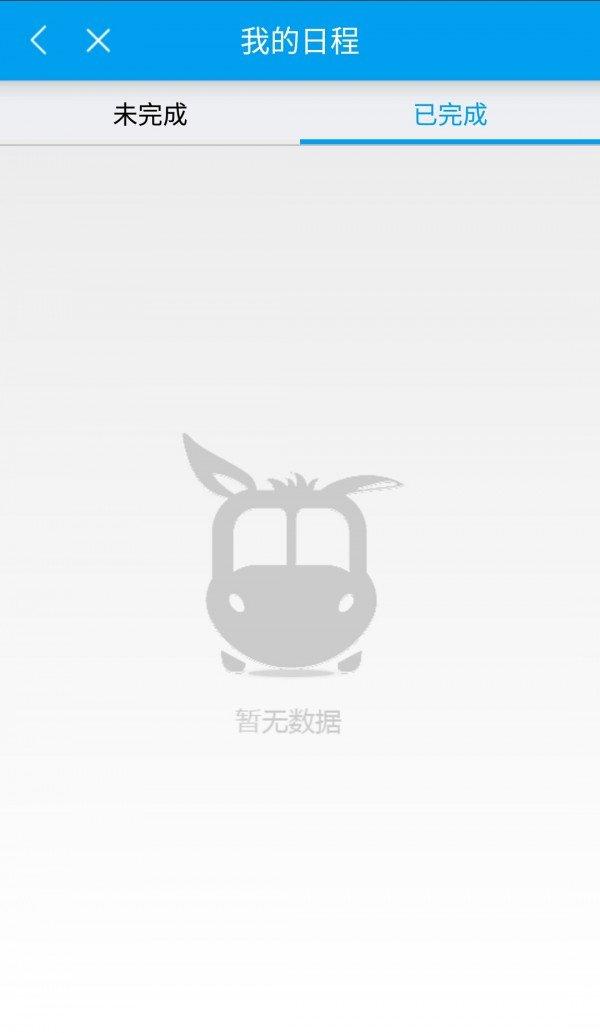 小驴巴士司机