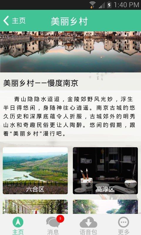 南京智慧旅游