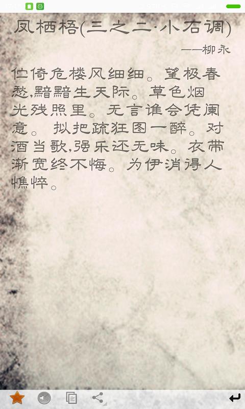 阅听全唐诗