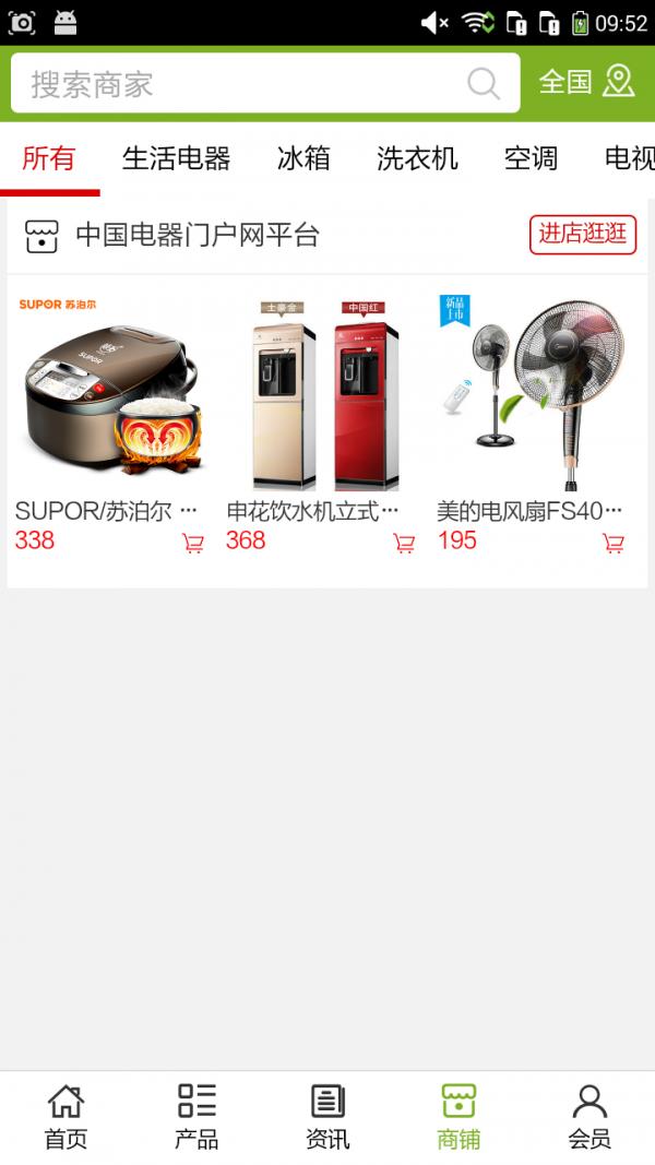 电器门户网平台