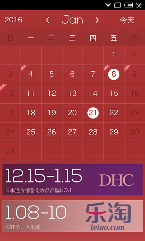 趣购日历软件截图0