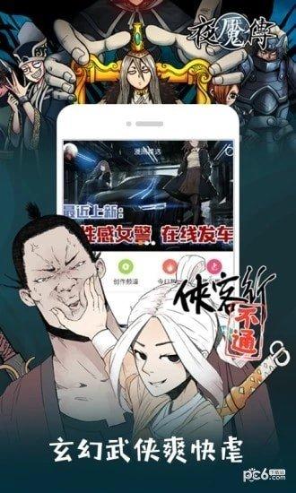 幻想漫画软件截图2