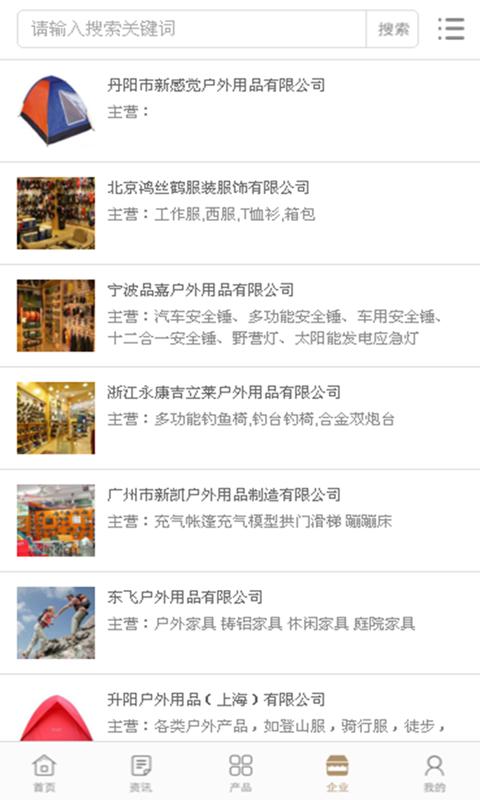 中国零距离户外商城