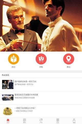 中国服装定制交易平台