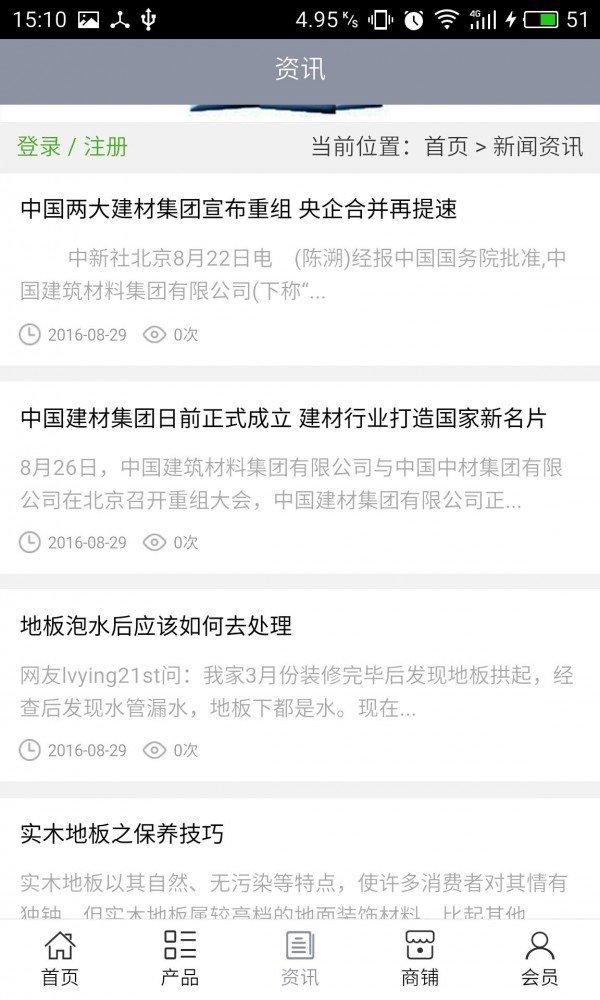 安庆建材门户网
