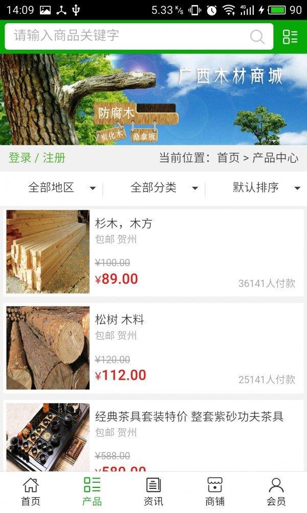 广西木材商城