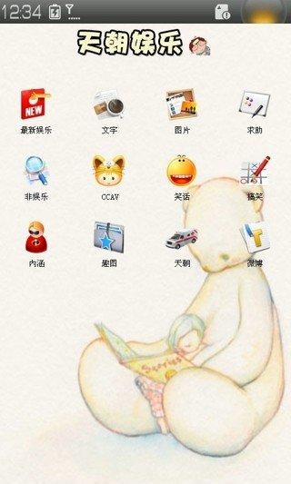 天朝娱乐软件截图0