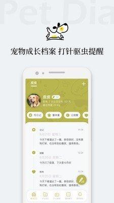 猫语狗语翻译交流器软件截图2