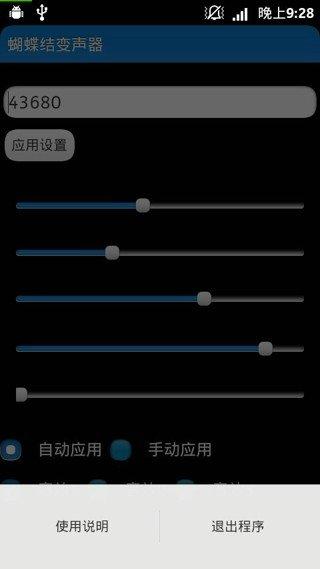 蝴蝶结变声器软件截图0