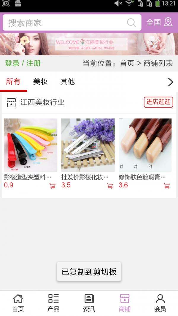 江西美妆行业