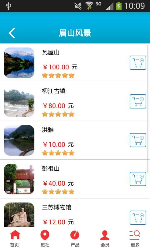 眉山旅游网