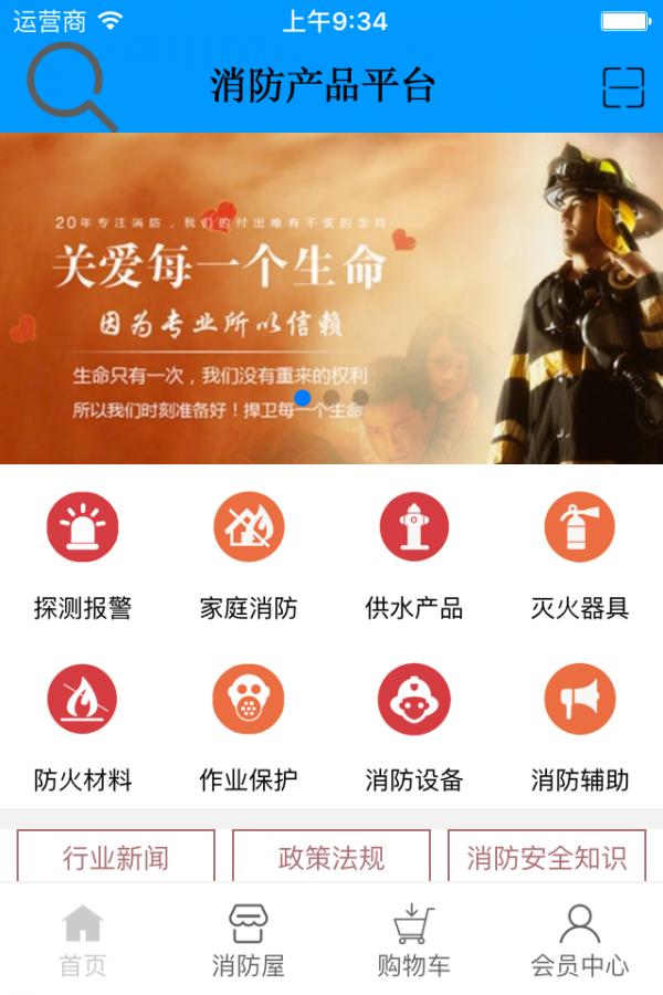 消防产品平台