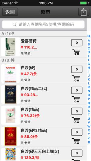 上海卷烟销售网