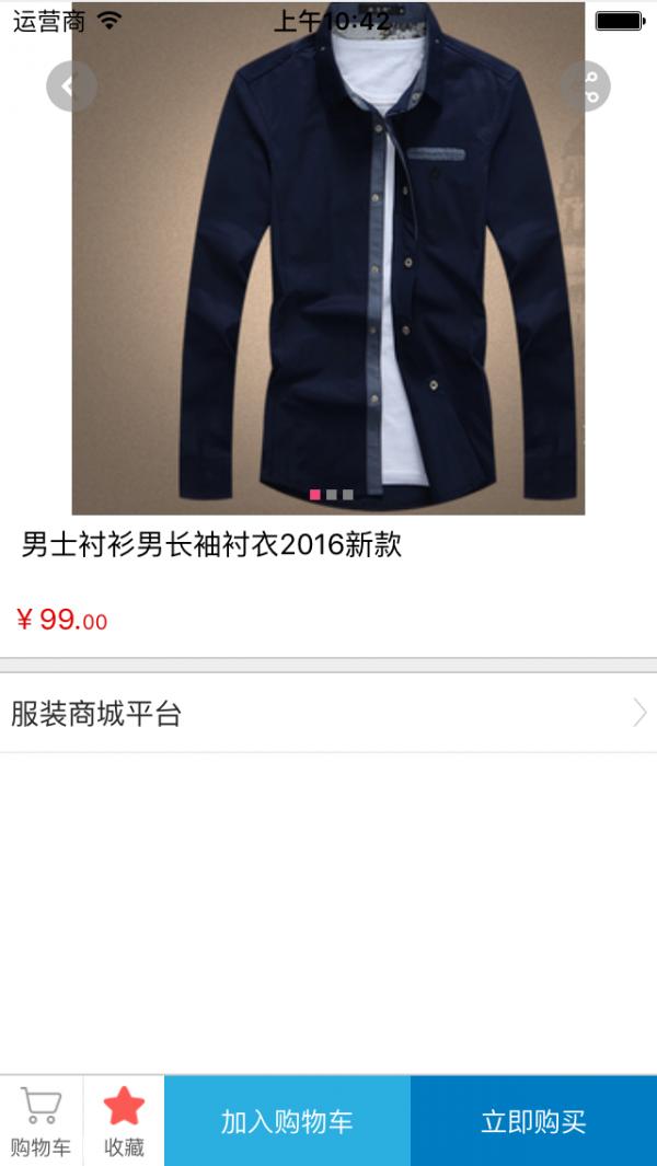 服装商城平台