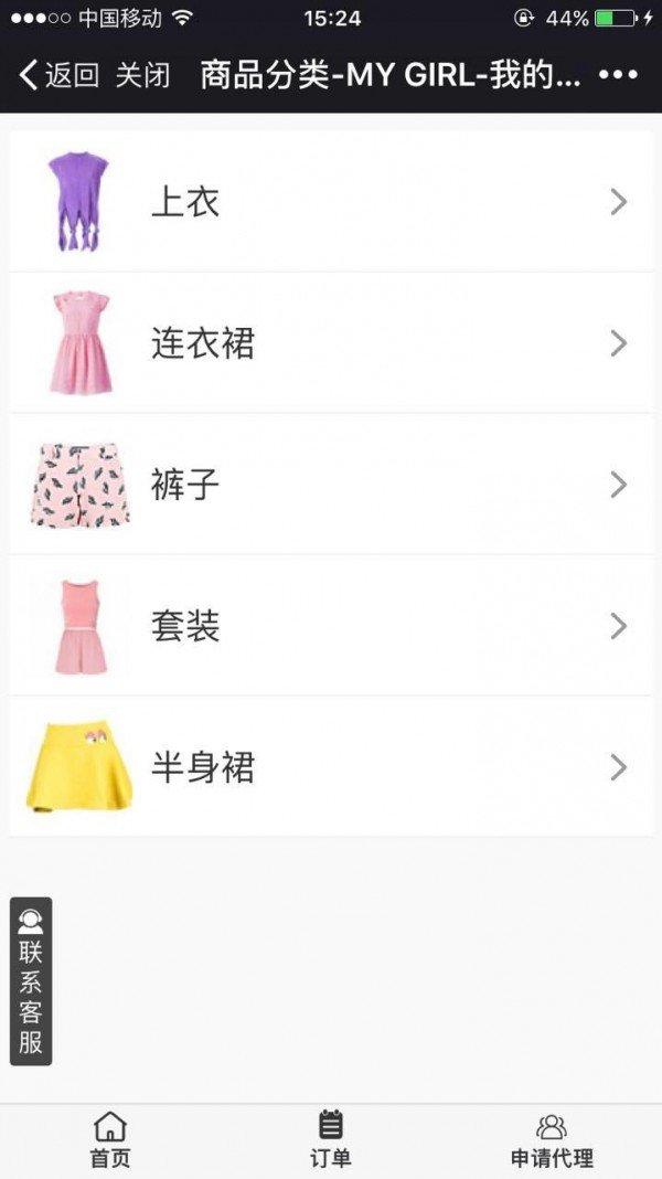 时尚女装批发商城软件截图2