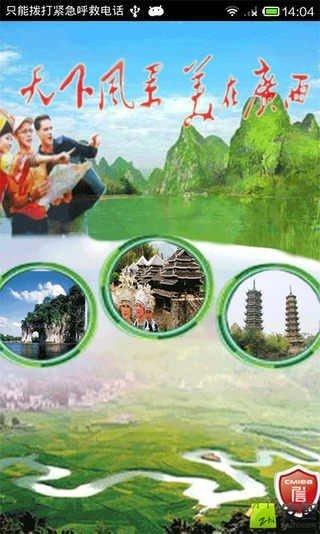 广西旅游网