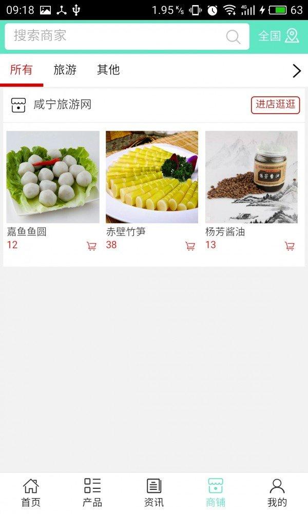 咸宁旅游网