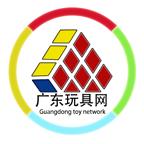 广东玩具网