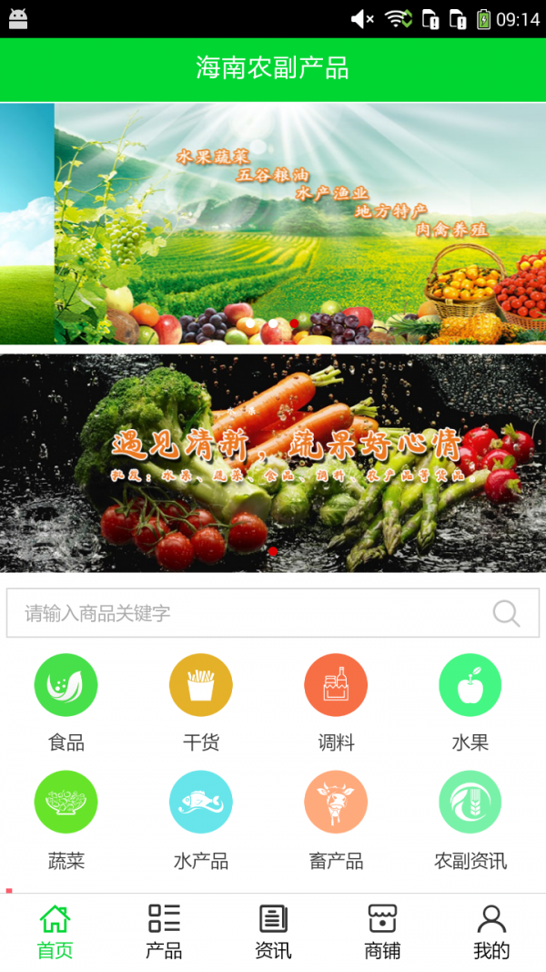 海南农副产品