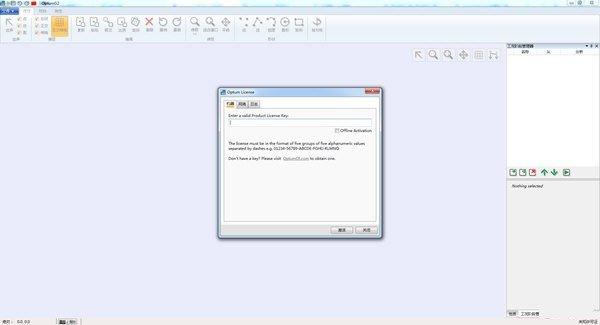 OptumG2(岩土分析软件)