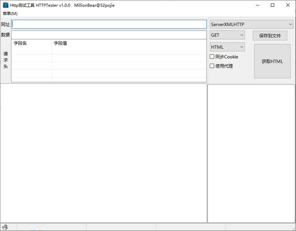 HTTPTester(http网址测试工具)