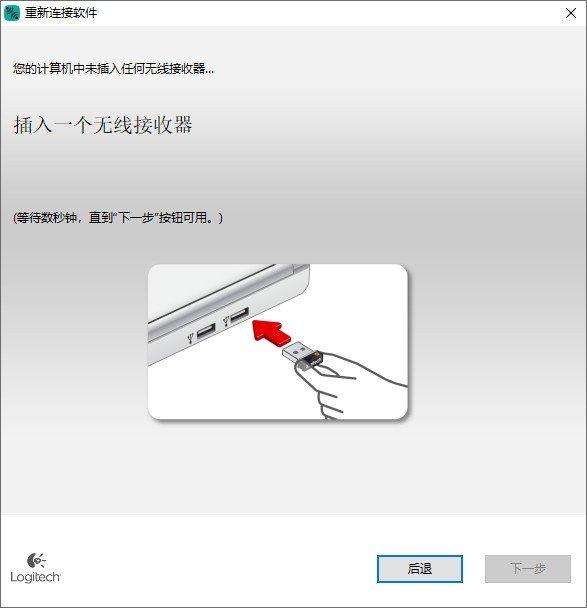 ConnectUtility(罗技无线设备对码软件)下载