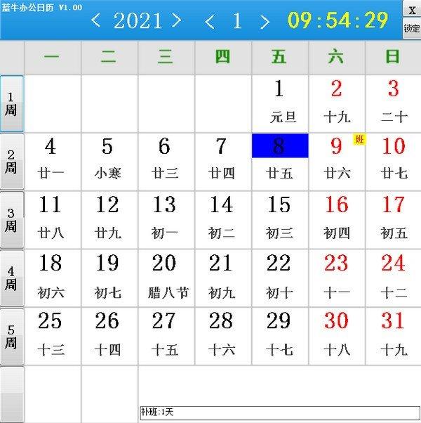 蓝牛办公日历下载