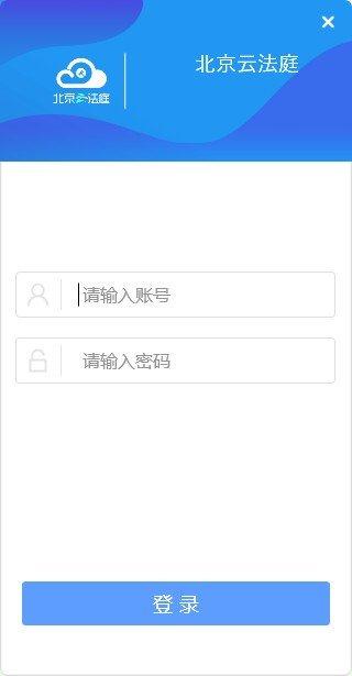 北京云法庭当事人端