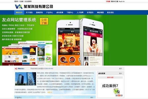 YouDianCMS(PC手机微信三合一)下载