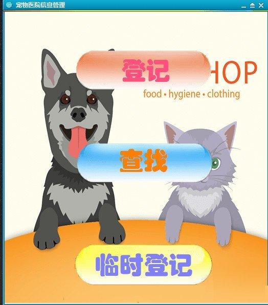 宠物医院信息管理下载