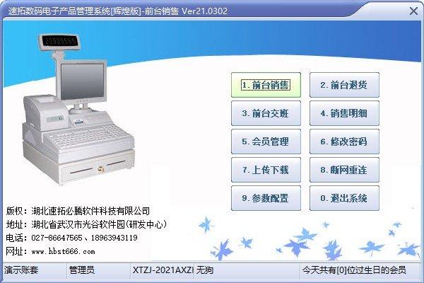速拓数码电子产品管理系统