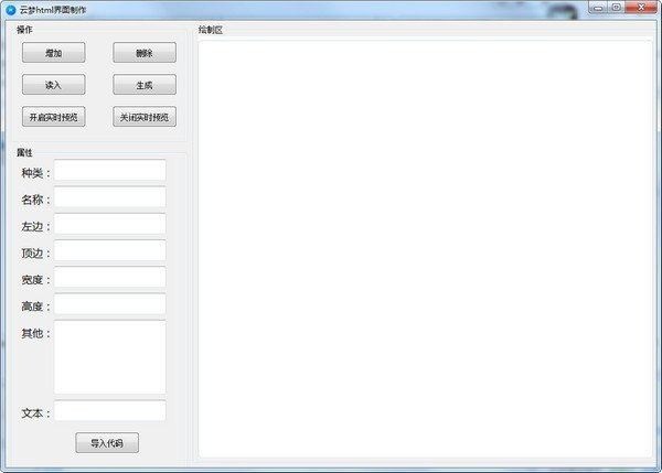 云梦html界面制作工具下载