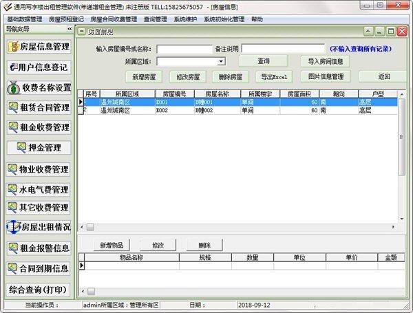 通用写字楼出租管理软件下载