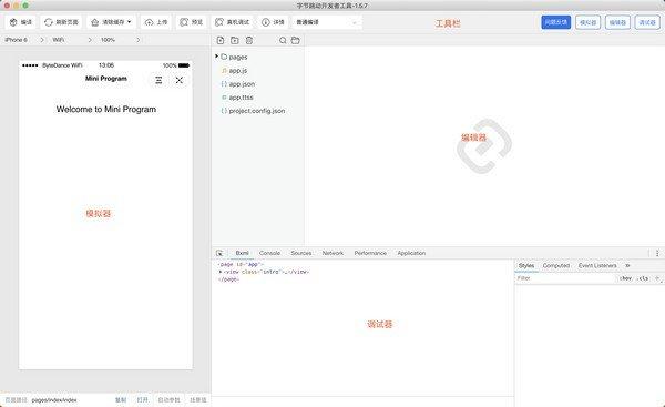 字节跳动开发者工具下载