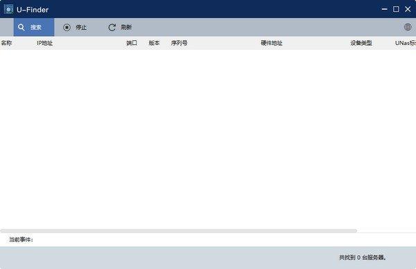 U-Finder(UNAS服务器发现工具)下载