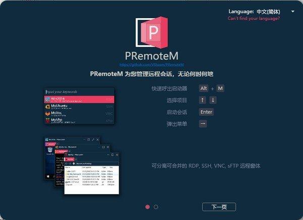 PRemoteM(远程桌面管理器)下载