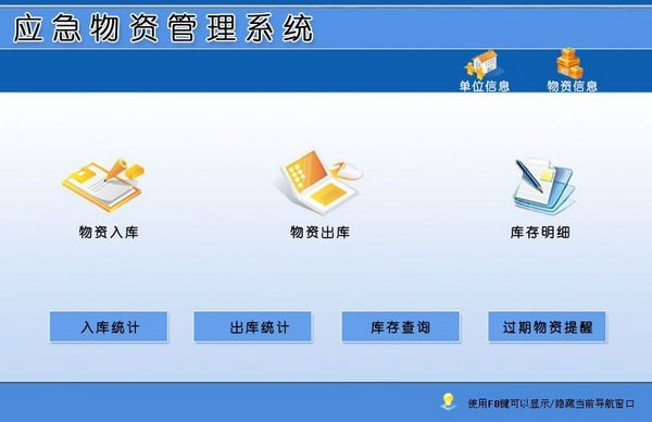 应急物资管理系统
