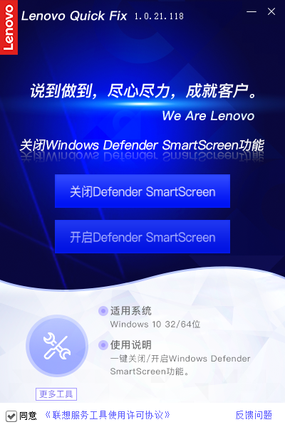 联想Defender Smartscreen禁用工具下载