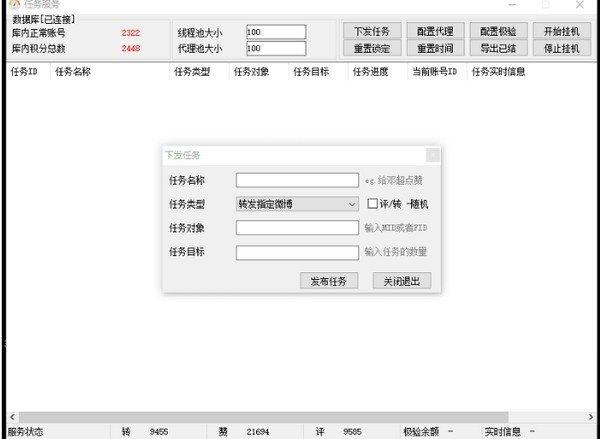 微博超话管理工具下载