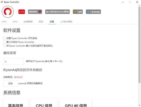 Ryzen Controller(解锁锐龙功耗墙软件)下载