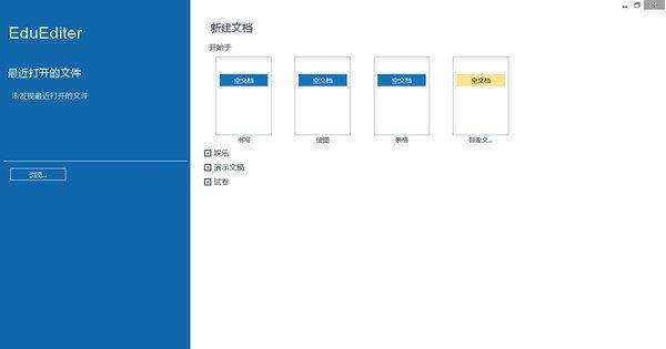 EduEditer(课件编排软件)下载