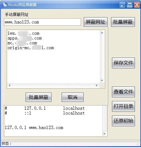 HOSTS网址屏蔽器下载