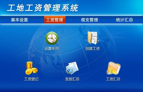 工地工资管理系统下载